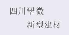四川翠微新型建材有限公司