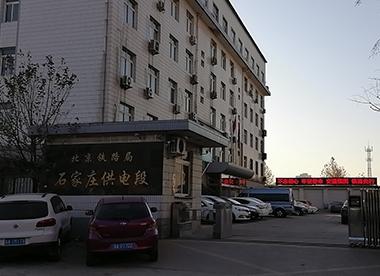 中国铁路北京局集团有限公司石家庄供电段