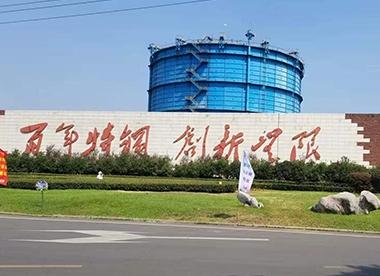 黄石新冶钢有限公司